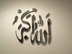 Allah-ho-akbar  Stainless Steel wall art decor, islamic art, modern, contemporary, islam, custom, allah art, islamic decor on Etsy, $149.00