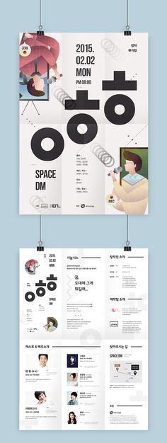 SUNNYISLAND - 창작집단 눈_ㅇㅎㅎ 창작뮤지컬 Brochure Layout, Brochure Design, Branding Design, Pamphlet Design, Leaflet Design, Poster Layout, Print Layout, Design Typography, Typography Poster