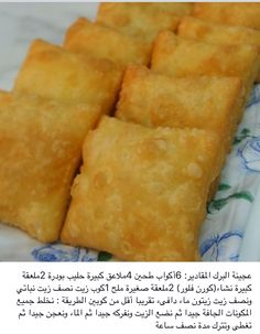 I have a translation! 6 cups flour- 4 Tbs powder milk- 2 Tbs corn tsp salt- 1 cup oil vegetable olive oil)- warm water less than two cups Turkish Recipes, Indian Food Recipes, Arabic Recipes, Brunch Recipes, Dessert Recipes, Foods For Healthy Skin, Arabian Food, Cookout Food, Food Garnishes