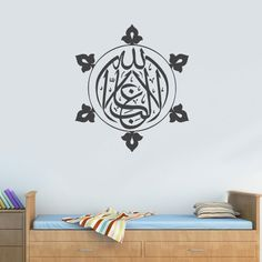Wall Decal Vinyl Sticker Decor Art Bedroom Muslim Design Mural Persian Islam Arabic Caligraphy Lettering Quote Sign Allah Quran Words Z2919 StickersForLife http://www.amazon.com/dp/B00LP8YOJY/ref=cm_sw_r_pi_dp_HS6fvb1YK5X23