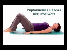 Упражнения при опущении матки (гимнастика, зарядка, ЛФК) - по Кегелю, Юнусову…