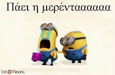Χαχαχαχαχαχαχαχαχαχα Funny Greek Quotes, Funny Picture Quotes, Funny Quotes, Minions, Jokes, Lol, Fictional Characters, Funny Things, Laughing