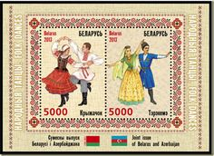 Belarus - Joint Issue with Azerbaijan, Traditional Dances 2013