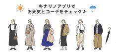 キナリノアプリ天気予報 Only Child, Muji, Origami, Cool Stuff, Happy, Kids, Handmade, Fashion Design, Yarn Bracelets