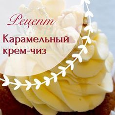 La imagen puede contener: texto y comida Looks Yummy, Cake Shop, Creme Brulee, Biscuit Recipe, Frosting Recipes, Chef Recipes, Cream Cake, Flan, I Foods