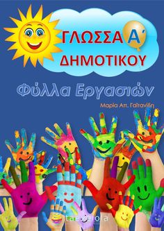 Γλώσσα Α΄ Δημοτικού Φύλλα εργασιών Taexeiola Gr School Staff, School Fun, Learn Greek, Greek Language, Class Decoration, Pre Writing, Math For Kids, School Lessons, Home Schooling