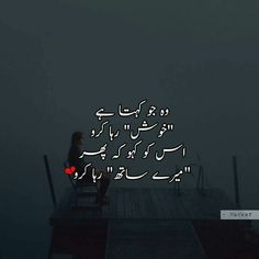 Kyun k meri to khush rehny ki wja e tm ho😘 Romantic Poetry For Husband, Urdu Poetry Romantic, Love Poetry Urdu, Romantic Love Quotes, Poetry Text, Sufi Poetry, My Poetry, Urdu Quotes, Poetry Quotes