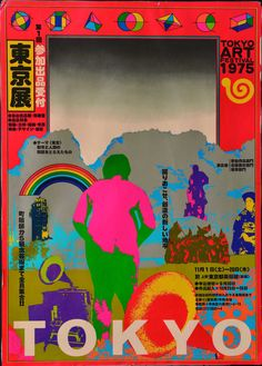 Tokyo Art Fest No further info. Graphic Design Posters, Graphic Design Illustration, Graphic Art, Illustration Art, Illustrations, Japanese Graphic Design, Japanese Prints, Japanese Poster, Posters Conception Graphique