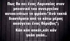 Funny Greek Quotes, Funny Qoutes, Funny Memes, Jokes, Tell Me Something Funny, Have A Laugh, Just Kidding, Just For Laughs, Funny Bunnies