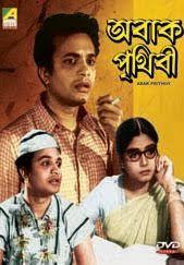 Bengali Movie Abak Prithibi (1959) - http://www.banglamovienews.com/