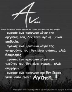 Advice Quotes, Couple Quotes, Book Quotes, Words Quotes, Me Quotes, Motivational Quotes, Big Words, Cool Words, Greek Love Quotes