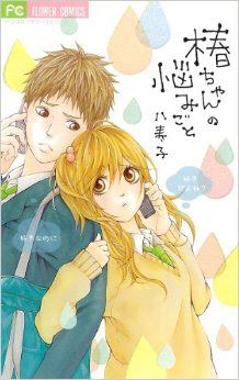 今日のマンガ  「椿ちゃんの悩みごと」全1巻 八寿子  内容が常に可愛い♡ こんな女の子も男の子も本当にいたら友達になりたい!! 続きもあるなら見たいな〜!!