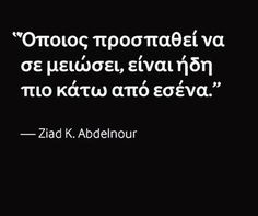 greek and greek quotes image French Quotes, Greek Quotes, English Quotes, Wise Quotes, Inspirational Quotes With Images, Inspiring Quotes About Life, Greek Words, The Words, Typewriter Series