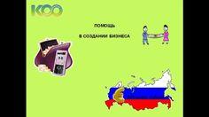 ВПЕРВЫЕ В РОССИИ __БИЗНЕС БЕЗ ВЛОЖЕНИЙ 100%-легально