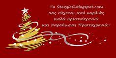 To ιστολόγιο StergioG σας εύχεται Καλές Γιορτές και Χρόνια Πολλά!
