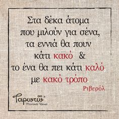 Greek Quotes, Quotations, Inspirational Quotes, Wisdom, Messages, Feelings, Words, Quotes, Qoutes