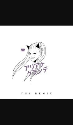 The Remix is Ariana Grande´s first remix album. It features 15 remixes of her singles off of Yours Truly and My Everything. It was only released in Japan as a CD. Ariana Grande Album Cover, Ariana Grande Single, Ariana Grande Feat, Rihanna, Ariana Grande Problem, Cd Japan, Cool Album Covers, Song One, Best Albums