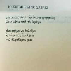 to FB: aparemfa. Poems, Greek, Math Equations, Quotes, Cards, Quotations, Poetry, Greek Language, Verses