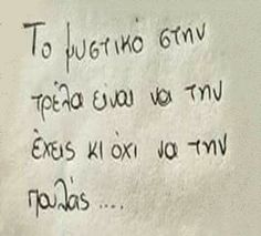 Lyric Quotes, Life Quotes, Funny Quotes, Cool Words, Wise Words, Funny Times, Greek Words, Quotes By Famous People, Greek Quotes