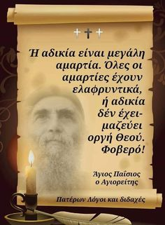 Poetry Quotes, Bible Quotes, Words Quotes, Quotes Quotes, Positive Quotes, Motivational Quotes, Funny Quotes, Inspirational Quotes, Learn Greek