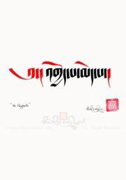 No regrets. Petsug script with red heading and accents Tibetan Tattoo, Tattoo Catalog, Sanskrit Tattoo, Hand Tattoos, Tatoos, Tattoo Script, Tattoo Designs, Tattoo Ideas, Print Store