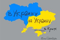 """Politics is grammar and grammar is politics in this part of the world!  How one uses the preposition indicates where you stand on #Ukrainian sovereignty.  In English this translates into using an article or not.  If one thinks #Ukraine is an independent sovereign nation one refers to it as """"Ukraine."""" If not one says """"The Ukraine."""" American politicians consistently get this wrong.  Russians seem to know the difference and speak accordingly.  #politics #easterneurope #historyofrussia…"""
