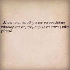 Big Words, Greek Words, Small Quotes, Greek Quotes, Favorite Quotes, Best Quotes, Love Quotes, Life Thoughts, I Miss You
