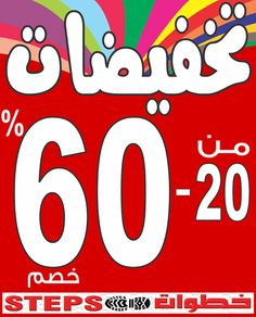 تخفيضات من 20- 60 % التخفيض في كل فروع المملكة العربية السعودية #hotshoes #forsale #ilike #shoeslover #like4lik #shoes #niceshoes #sportshoes #hotshoes