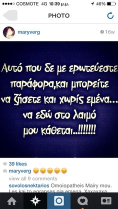 Q Kai, Greek Quotes, Funny Relationship, Funny Images, The Funny, Philosophy, It Hurts, Humorous Quotes, Photos