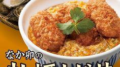 ふわとろ卵でカキフライを包んだ牡蠣とじ丼なか卯に広島産カキを使った期待の新作