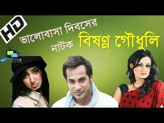 Natok bangla new hd sexual harassment