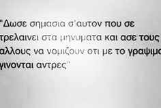 👌 Best Quotes, Life Quotes, Mind Games, Greek Quotes, Truths, Random Stuff, Poems, Mindfulness, Advice
