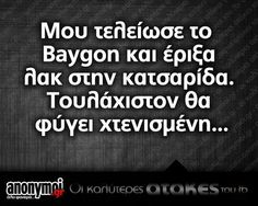 Image about quotes in funny by theonimfi pap on We Heart It Funny Greek Quotes, Funny Picture Quotes, Funny Quotes, Stupid Funny Memes, The Funny, Funny Images, Funny Pictures, Sarcasm Humor, English Quotes