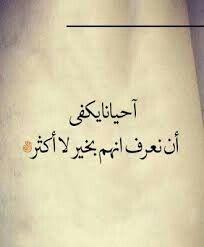 اذا كنت بخير فأنا بخير المهم انت بخير Arabic Love Quotes Quotes Love Quotes