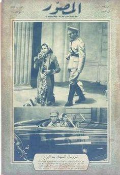 الاميرة فوزية فؤاد صور من ايران علي غلاف المصور
