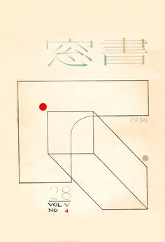 「書窓」第5巻第4号 通巻28号昭和13(1936)年 アオイ書房発行。 この号は創作蔵書票の特輯で、巻頭に4葉のオリジナル蔵書票が貼ってあります。 アオイ書房蔵票(武井武雄/作) 松村市太郎蔵票(平塚運一/作) 西川満蔵票(逸見享/作) 志茂太...