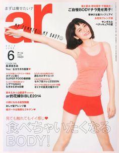 ar (アール) 2014年 06月号 [雑誌]:Amazon.co.jp:本