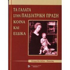 Τα Γάλατα στην Παιδιατρική Πράξη Κοινά και Ειδικά Kai, Cover, Frame, Books, Decor, Picture Frame, Libros, Decoration, Book