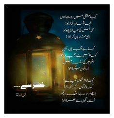 Missing My Love, Best Urdu Poetry Images, Sufi Poetry, Urdu Words, Deep Words, Urdu Quotes, Poems, Feelings, Allah