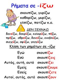 FREE with a 30 day free trial. Greek Language, Speech And Language, Learn Greek, Greek Alphabet, School Worksheets, Greek Words, School Themes, St Joseph, School Lessons
