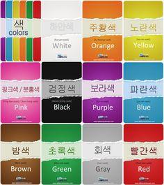 Korean Language 823314375607693657 - Korean colors by keniaMR Source by Korean Slang, Korean Phrases, Korean Quotes, Learn Basic Korean, How To Speak Korean, Korean Words Learning, Japanese Language Learning, Sons Do Alfabeto, Learn Korean Alphabet