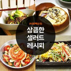 요리하고 사랑하고 - 명절음식의 느끼함을... : 카카오스토리 Appetizer Salads, Appetizers, Korean Food, Salad Dressing, Food Plating, Baked Potato, Mashed Potatoes, Vegan Recipes, Tasty