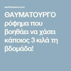 ΘΑΥΜΑΤΟΥΡΓΟ ρόφημα που βοηθάει να χάσει κάποιος 3 κιλά τη βδομάδα! Health App, Health Diet, Health And Wellness, Health Fitness, Herbal Remedies, Natural Remedies, Uterine Prolapse, Baby Food Recipes, Healthy Recipes