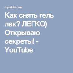 Как снять гель лак? ЛЕГКО) Открываю секреты! - YouTube