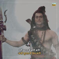 Good Life Quotes, Life Is Good, Lord Shiva Stories, Devon Ke Dev Mahadev, Mahadev Quotes, Lord Shiva Statue, Krishna Songs, Mahakal Shiva, Shiva Wallpaper