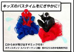 口から水が飛び出すギミック付き!ボディスポンジ スパイダーマン(2色)各\525(6月中旬発売予定)