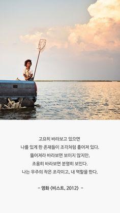 세상을 즐겁게 피키캐스트 Wise Quotes, Movie Quotes, Film Story, Aesthetic Words, Learn Korean, Korean Language, Life Pictures, Proverbs, Cool Words