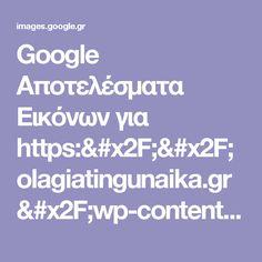 Google Αποτελέσματα Eικόνων για https://olagiatingunaika.gr/wp-content/uploads/2014/10/0000-121.jpg