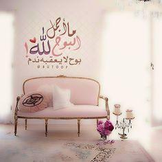 ما أجمل البوح لله! بوح لا يعقبه ندم  #الوتر... Islamic Decor, Prayer Room, Love Seat, Couch, Living Room, Interior, Furniture, Home Decor, Islamic Quotes