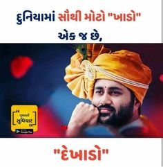 Gujarati Quotes, Good Thoughts, Life Lessons, Funny Jokes, Best Quotes, Abs, How To Get, Motivation, Feelings